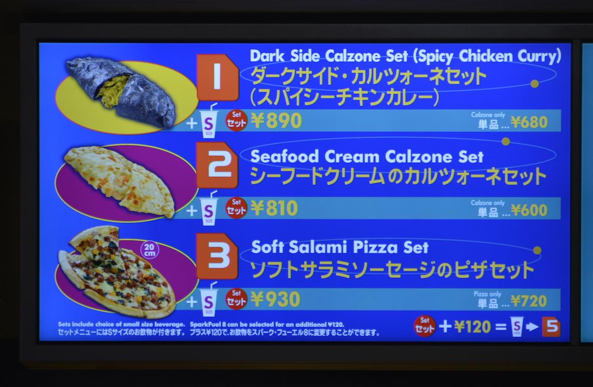 パン・ギャラクティック・ピザ・ポート メニュー2