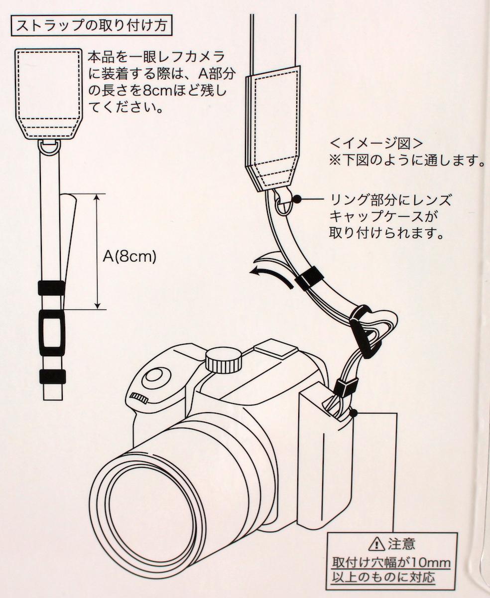 カメラストラップ 取り付け方