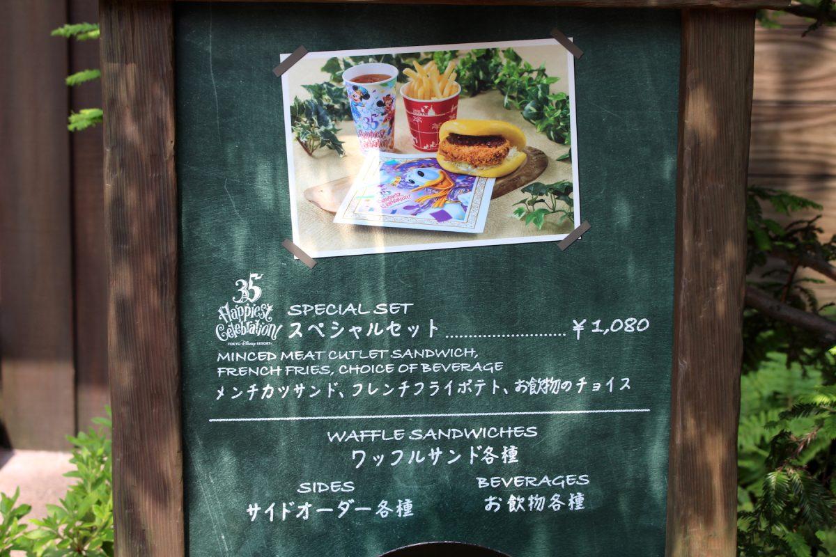 ウッドチャック 35周年 スペシャルセット メニュー
