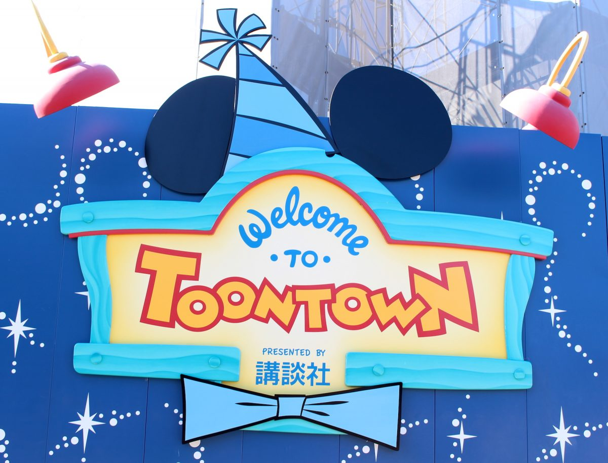 東京ディズニーランド ミッキー90周年装飾 トゥータウンロゴ