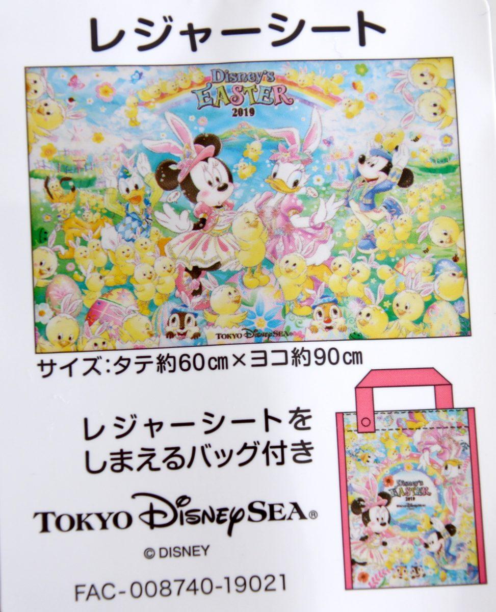 ディズニー・イースター2019 東京ディズニーシー レジャーシート3